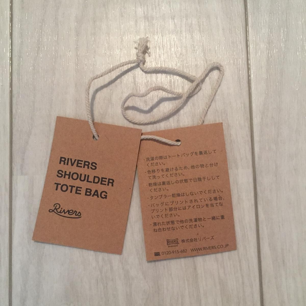 ショルダートートバッグ それがいいベア カバン リュック 買い物 おしゃれ カフェ RIVERS STORE アニメ コーヒー コーヒーギーク