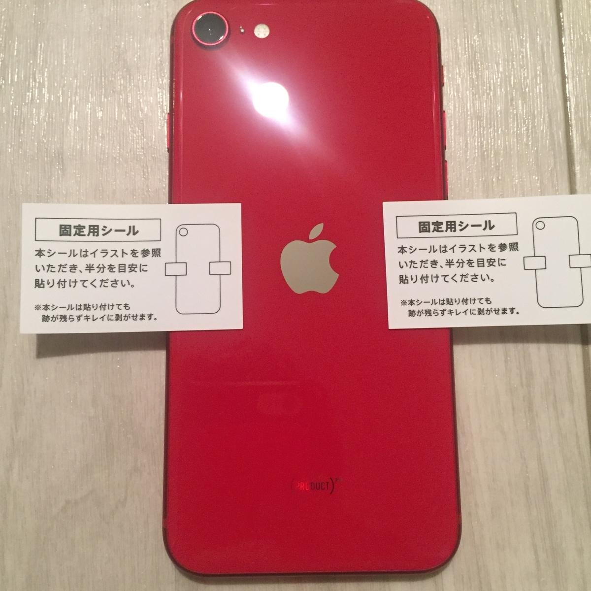 iphone SE 2 第2世代 Apple mac スマホ スマートフォン 携帯