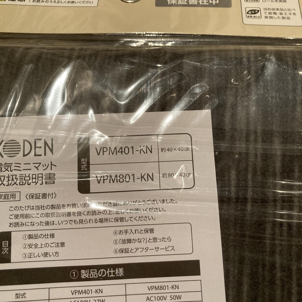 電気マット KODEN VPM801-KN コーナン 電気カーペット 暖房 エアコン