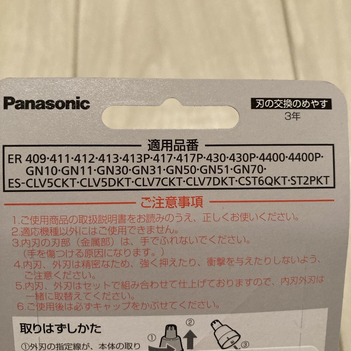 鼻毛 エチケットカッター 眉毛 パナソニック Panasonic ER-GN70 吸引 水洗い お手入れ Amazon 美容 ヒゲ 髭 顔 替刃 ER9972-K
