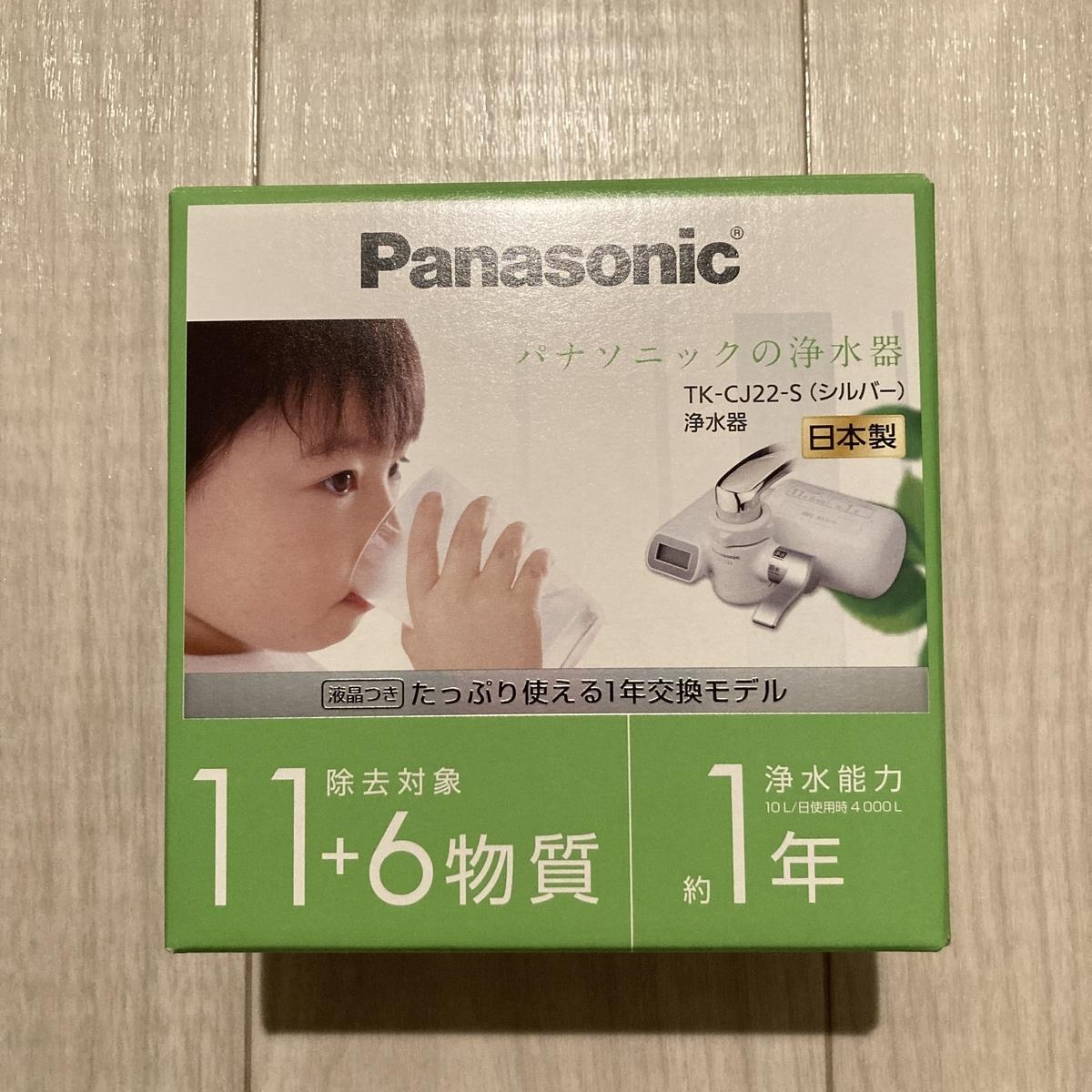 Panasonic 浄水器 TK-CJ23-H TK-CJ22-S トレビーノ 軟水 天然水 カートリッジ 節約 除去 水質 健康
