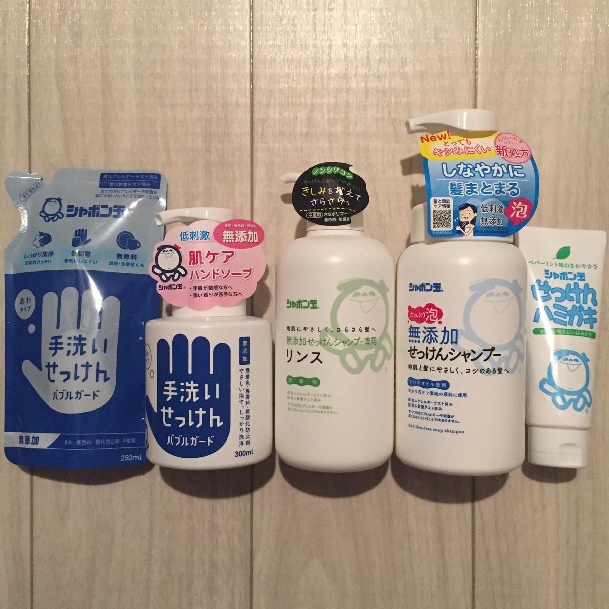シャボン玉石鹸 無添加 添加物 アトピー ハンドソープ シャンプー リンス 歯磨き粉