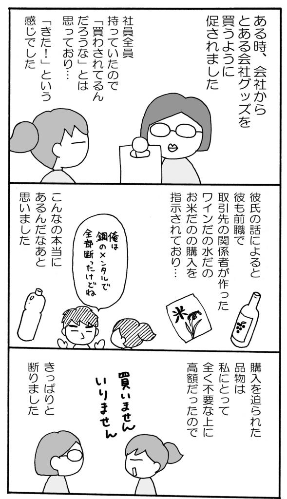 f:id:Yuki222:20161025160339j:plain