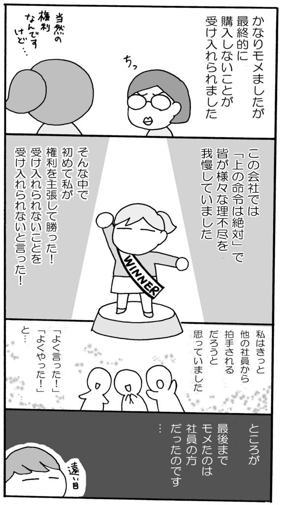 f:id:Yuki222:20161025160502j:plain