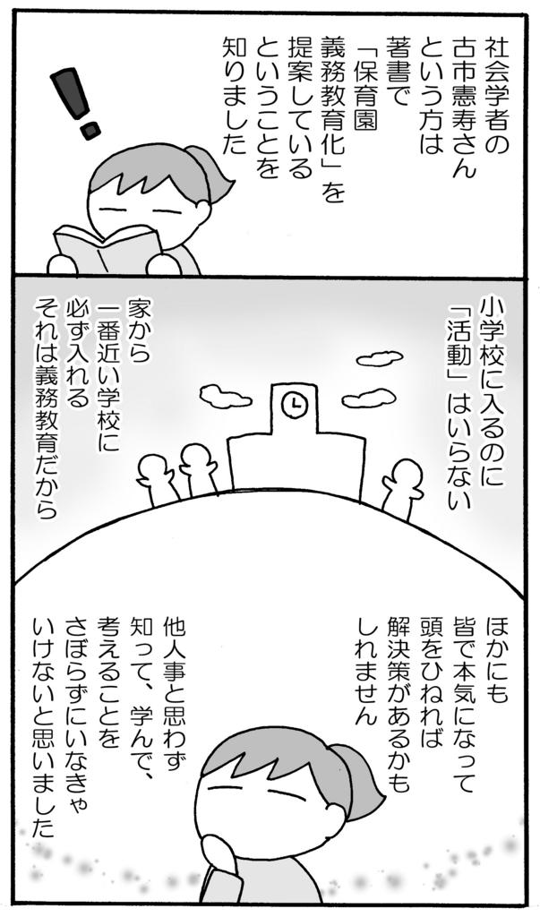 f:id:Yuki222:20161026173115j:plain