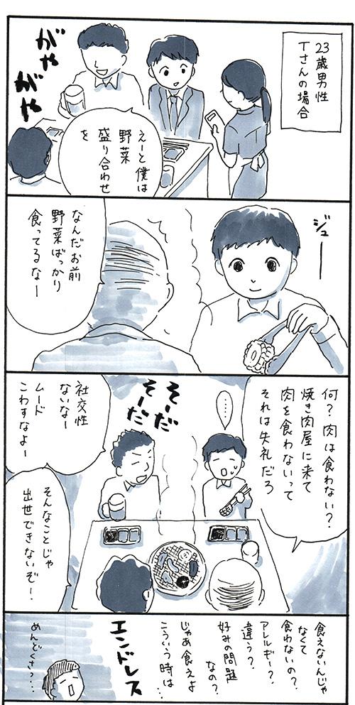 f:id:Yuki222:20161130171819j:plain