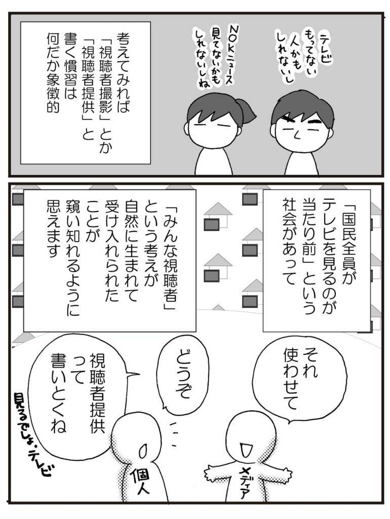 f:id:Yuki222:20170223173524j:plain