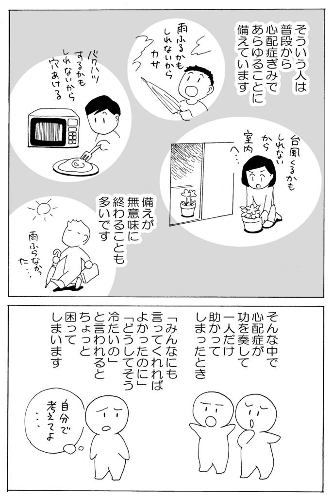 f:id:Yuki222:20170302160657j:plain