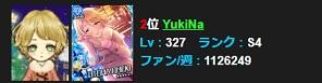 f:id:YukiNa:20180709225636j:plain