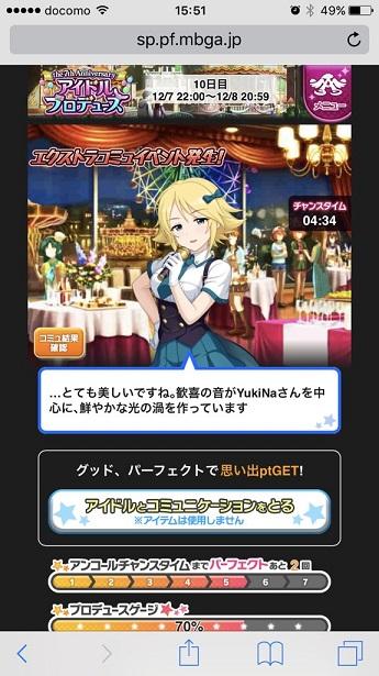 f:id:YukiNa:20181218234310j:plain