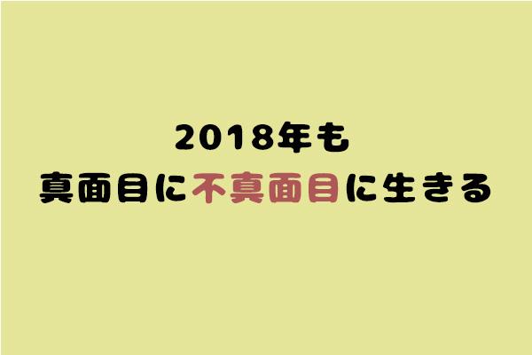 f:id:YukiNko:20180121161110j:plain