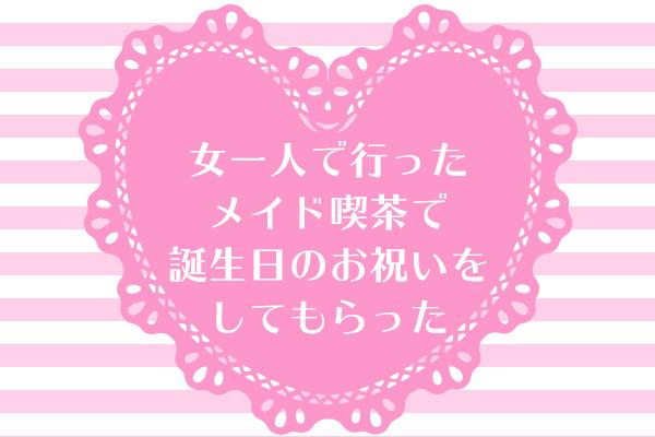 f:id:YukiNko:20180401175858j:plain