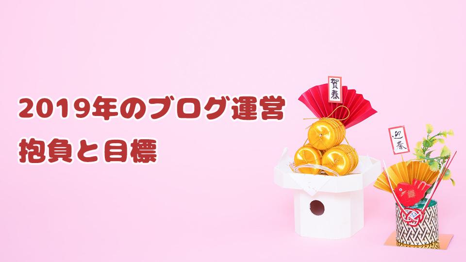 f:id:YukiNko:20190105233550j:plain