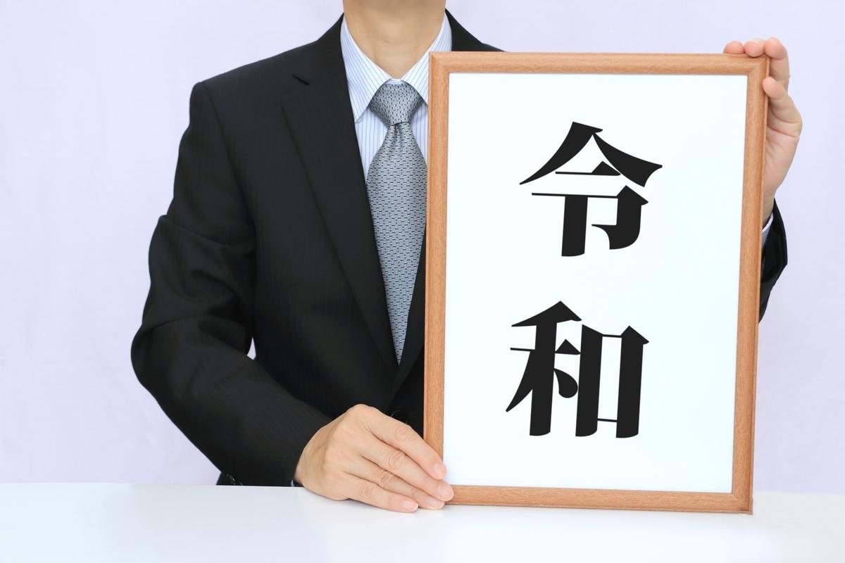 f:id:YukiNko:20190501234637j:plain