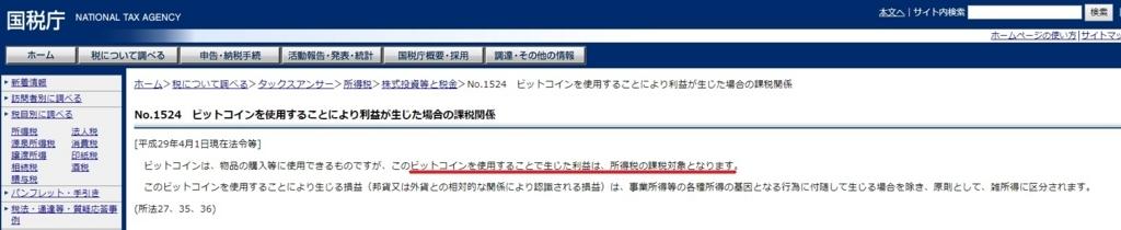 f:id:Yuki_BTC:20170906174936j:plain