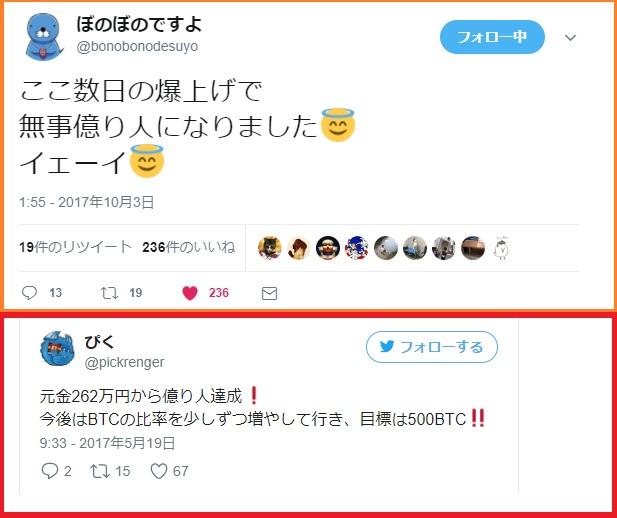 f:id:Yuki_BTC:20171008140510j:plain