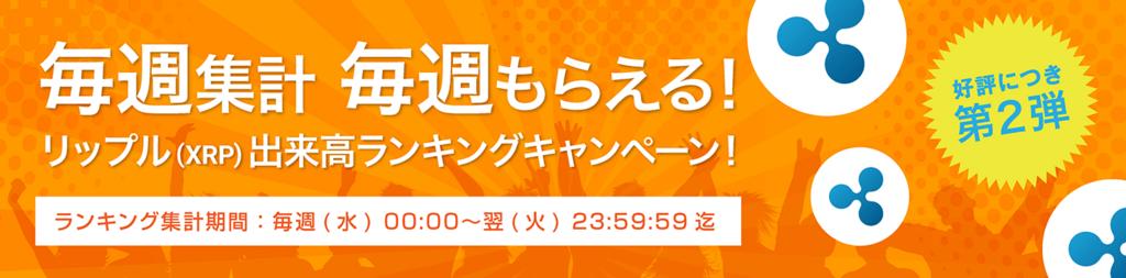 f:id:Yuki_BTC:20171025124305p:plain