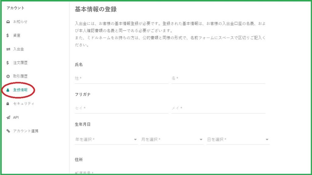 f:id:Yuki_BTC:20171030140946j:plain