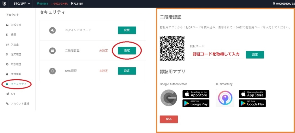 f:id:Yuki_BTC:20171030144121j:plain
