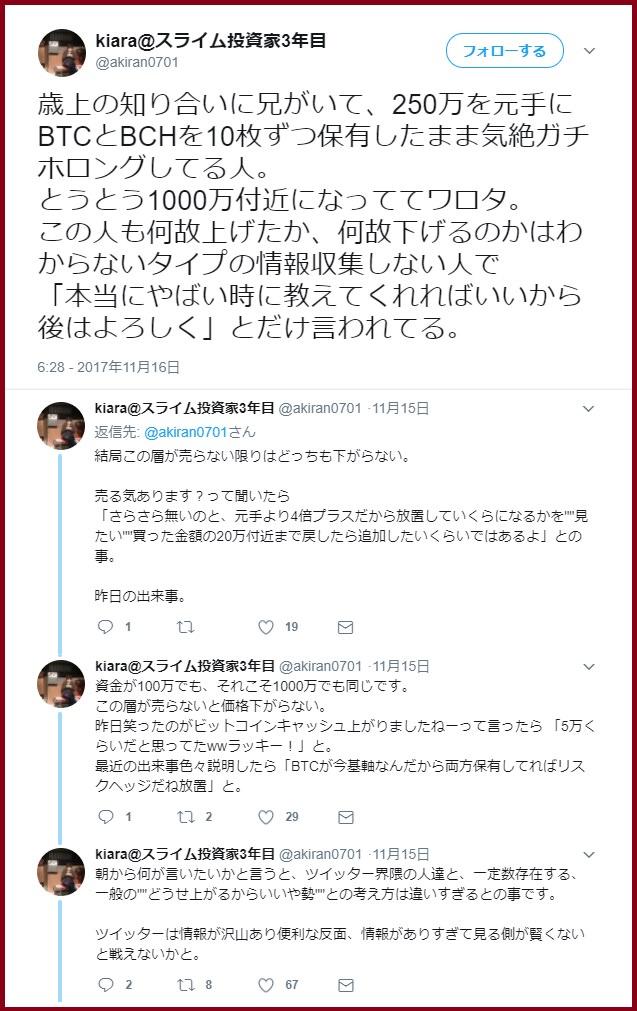 f:id:Yuki_BTC:20171121233812j:plain