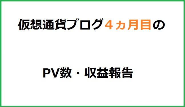 f:id:Yuki_BTC:20171128005445j:plain