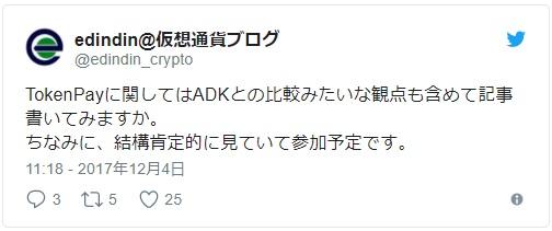 f:id:Yuki_BTC:20171205002019j:plain