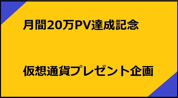 f:id:Yuki_BTC:20171227203534j:plain
