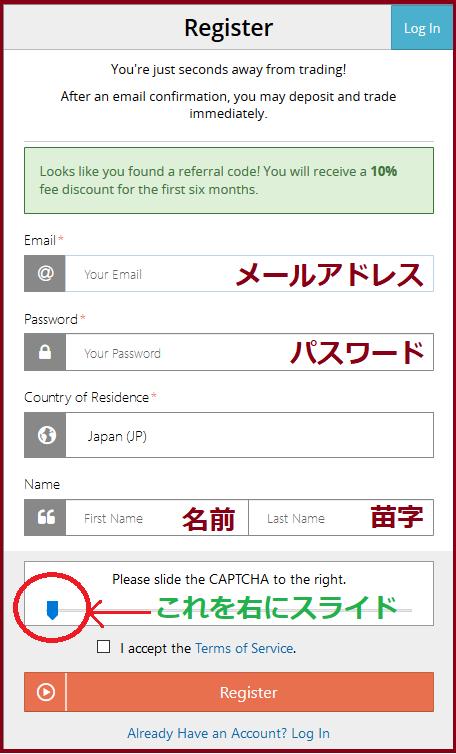 ビットメックスの登録画面