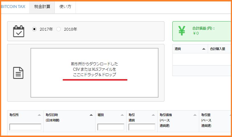 f:id:Yuki_BTC:20180223192628p:plain