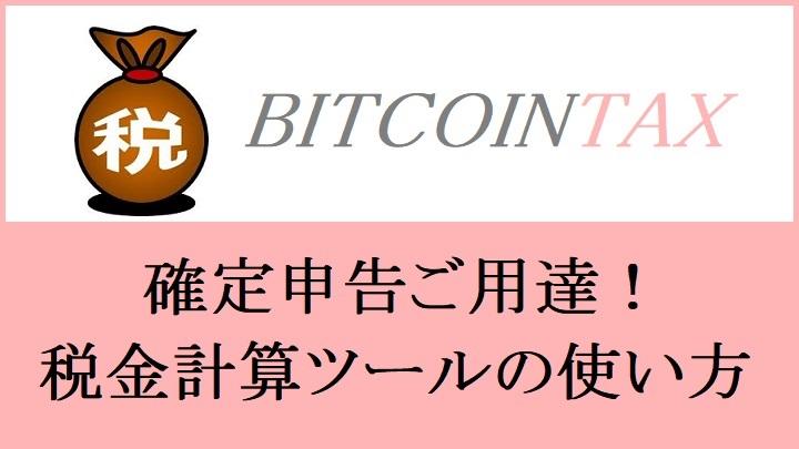 f:id:Yuki_BTC:20180223205231j:plain