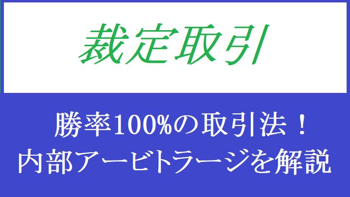 f:id:Yuki_BTC:20180307195106p:plain