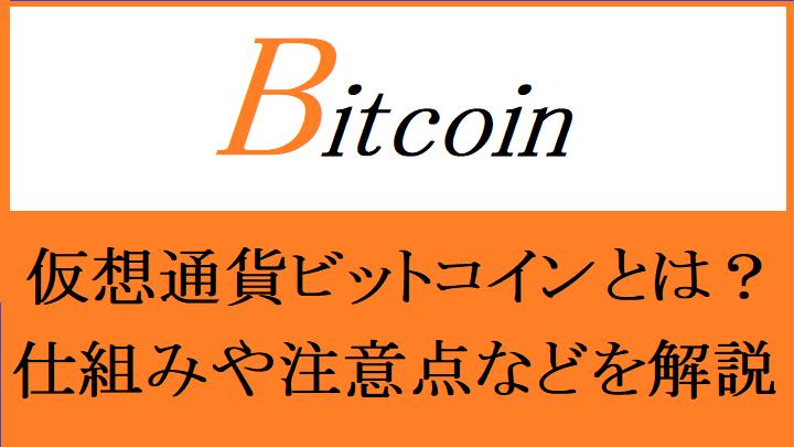 f:id:Yuki_BTC:20180308154909p:plain