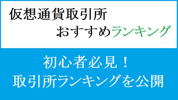 f:id:Yuki_BTC:20180309010942p:plain