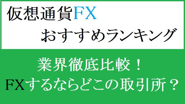 f:id:Yuki_BTC:20180313164205p:plain