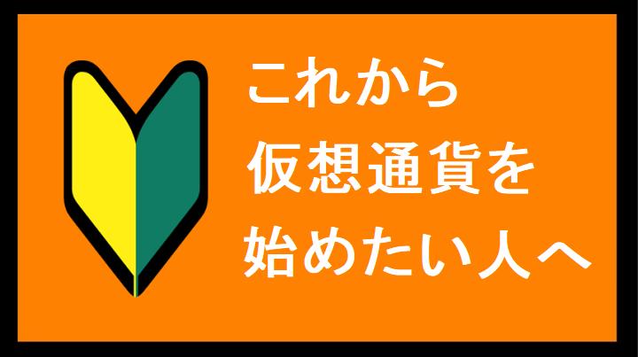 f:id:Yuki_BTC:20180425173425p:plain