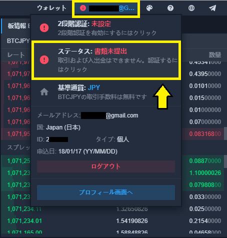 f:id:Yuki_BTC:20180505182715p:plain