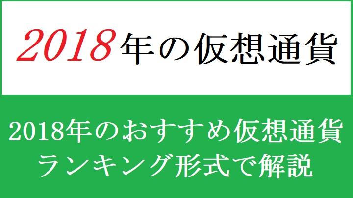 f:id:Yuki_BTC:20180511133517j:plain