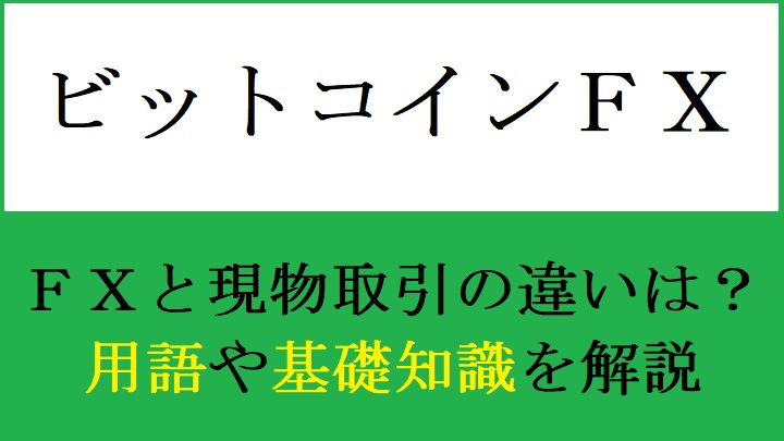 f:id:Yuki_BTC:20180513194903j:plain