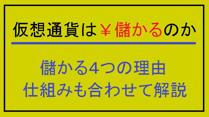 f:id:Yuki_BTC:20180516152725j:plain