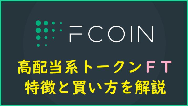 f:id:Yuki_BTC:20180606175251p:plain