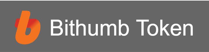 Bithumbトークンのロゴマーク