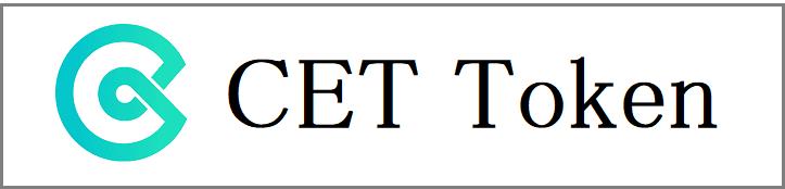 CETトークンのロゴマーク