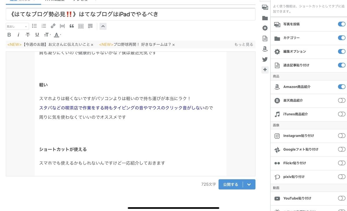 f:id:Yuki_ichinose:20200625151135j:plain