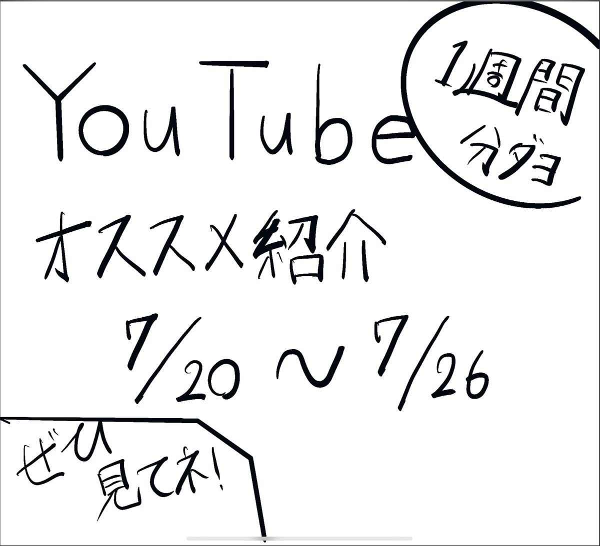 f:id:Yuki_ichinose:20200726171933j:plain