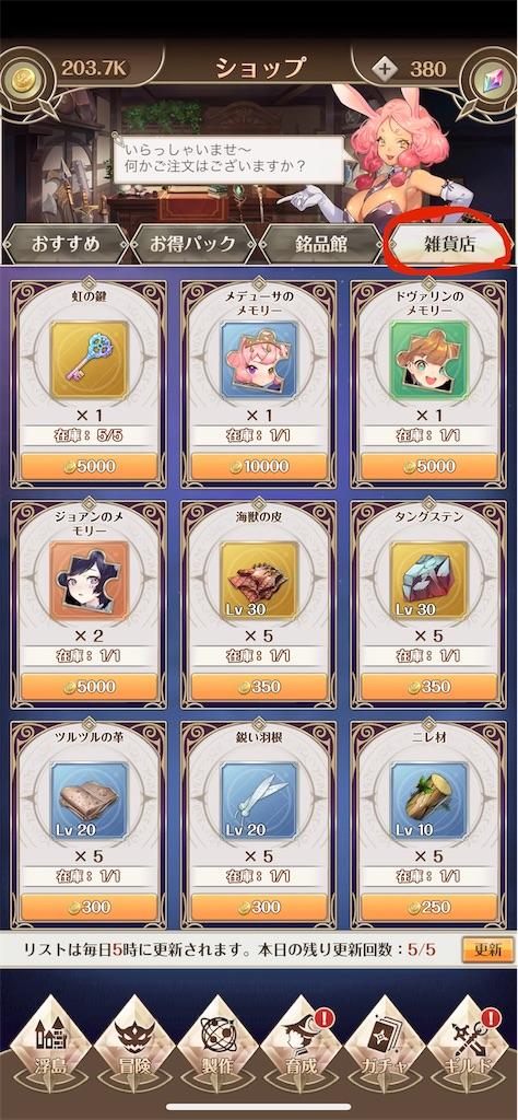 f:id:Yuki_ichinose:20200910105758j:image