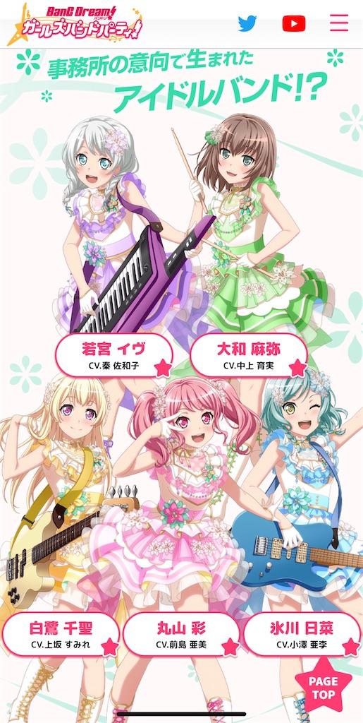 f:id:Yuki_ichinose:20200916151436j:image
