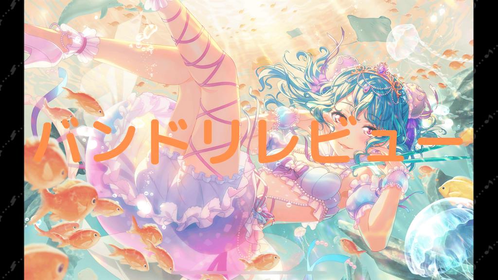 f:id:Yuki_ichinose:20200917200035p:image