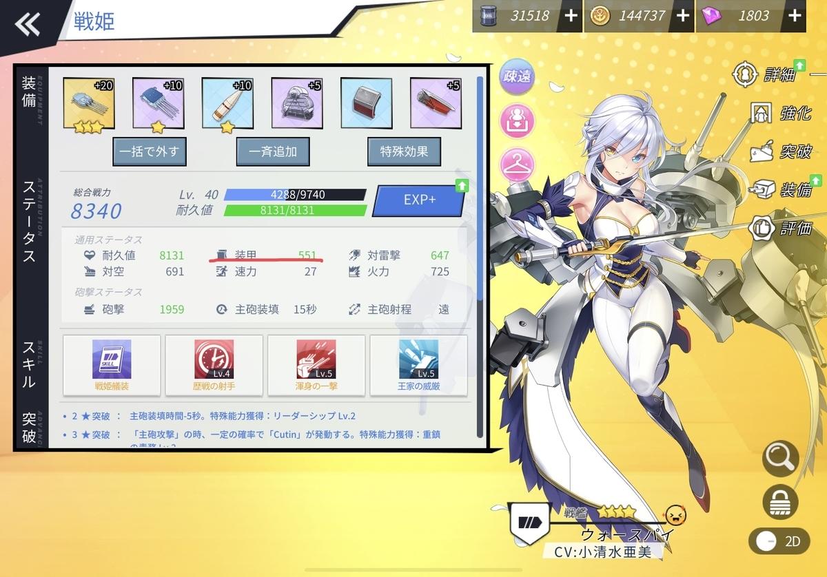 f:id:Yuki_ichinose:20200929204124j:plain