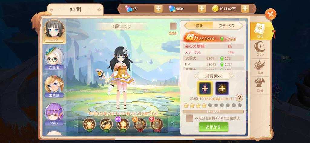 f:id:Yuki_ichinose:20201018173823p:image