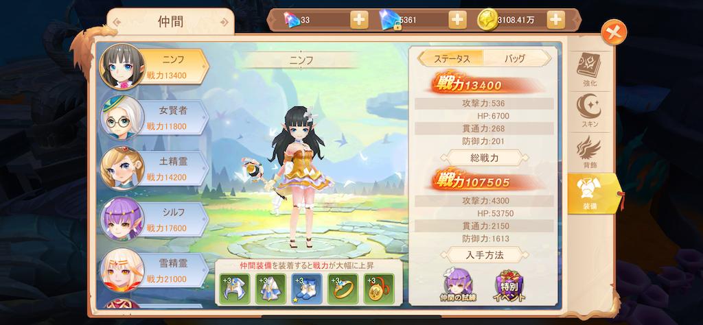 f:id:Yuki_ichinose:20201023182454p:image